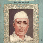 Cover Page of Telugu Magazine Chanadama - August, 1948 Edition