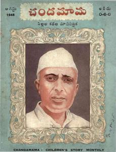 Cover Page of Telugu Magazine Chanadama - August, 1948 Edition