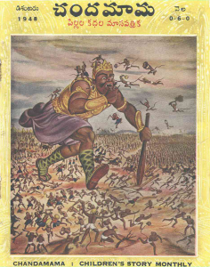 Cover Page of Telugu Magazine Chanadama - December, 1948 Edition