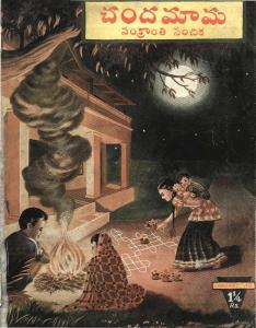 Cover Page of Telugu Magazine Chanadama - January, 1948 Edition