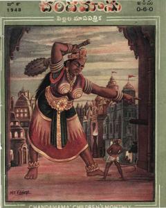 Cover Page of Telugu Magazine Chanadama - June, 1948 Edition