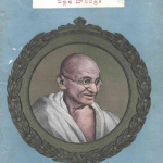Cover Page of Telugu Magazine Chanadama - March, 1948 Edition