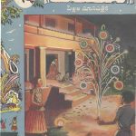 Cover Page of Telugu Magazine Chandamama, November 1947 Edition