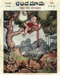 Cover Page of Telugu Magazine Chanadama - November, 1948 Edition