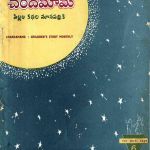 Cover Page of Telugu Magazine Chanadama - October, 1948 Edition