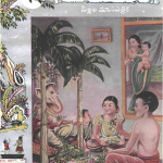 Cover Page of Telugu Magazine Chandamama, September 1947 Edition