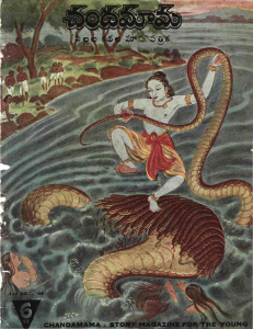 Cover Page of Telugu Magazine Chanadama - December, 1949 Edition