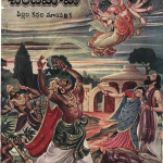 Cover Page of Telugu Magazine Chanadama - March, 1949 Edition