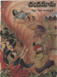Cover Page of Telugu Magazine Chanadama - May, 1949 Edition